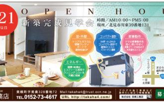 魯山広告製作画像
