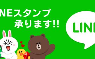 魯山LINEスタンプ開始