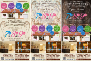 魯山制作広告画像