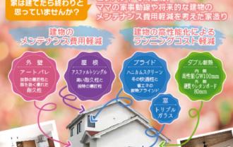美幌町高橋工務店広告制作