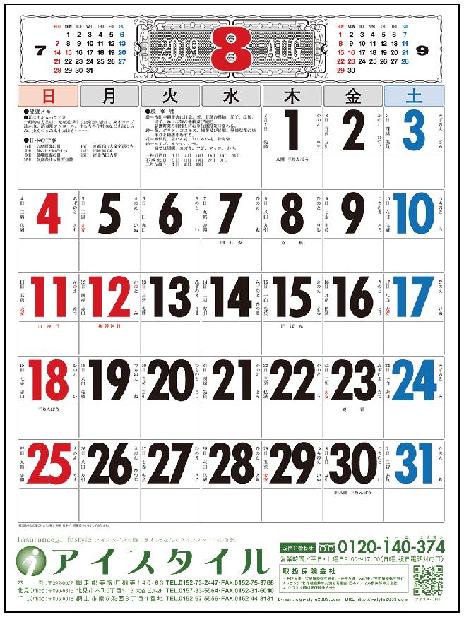 アイスタイルカレンダー名入れ