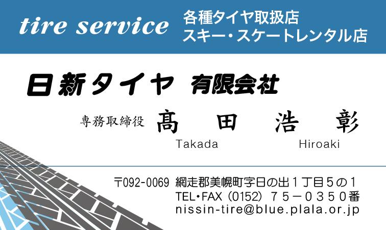 日新タイヤ名刺印刷(美幌町)